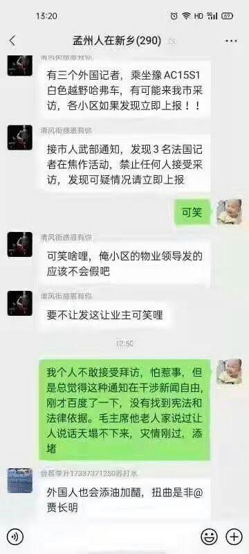 河南新鄉微信群主通知,禁止接受法國記者採訪。(受訪者提供)