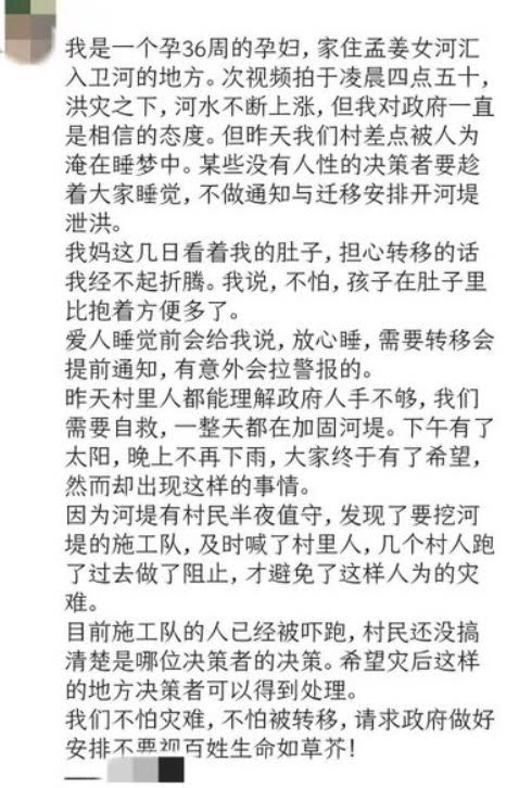 新鄉孟姜女河一孕婦抱怨差一點被人為水淹。(受訪者提供)