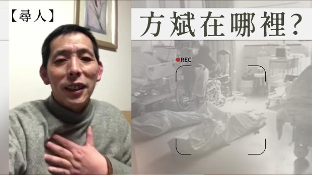 【新冠肺炎】曝光武汉疫情死者众多 方斌失踪一年 消息指被控「寻衅滋事」