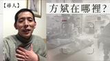 最早曝光武汉肺炎现场惨状的方斌被以「寻衅滋事罪」刑拘。