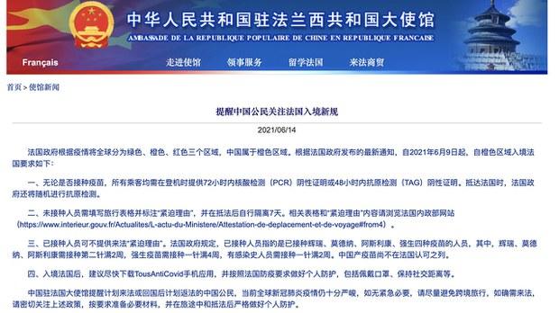 歐盟主要國家拒承認中國疫苗 法國實施入境新例中方揚言報復