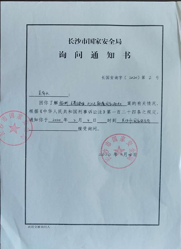 今年2月,長沙國家安全局傳喚律師吳有水問話。(吳有水獨家提供 / 拍攝日期不詳)