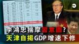 china-gdp.jpg