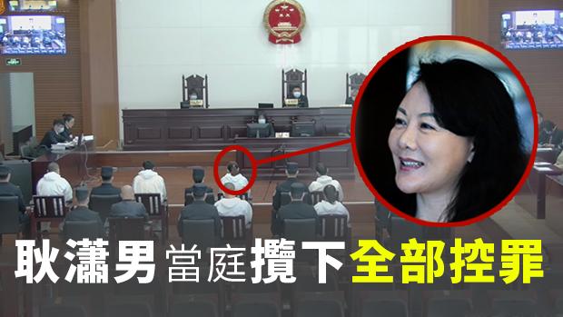 耿潇男揽下全部控罪被判监三年 许章润再发文谴恶政恶法害世