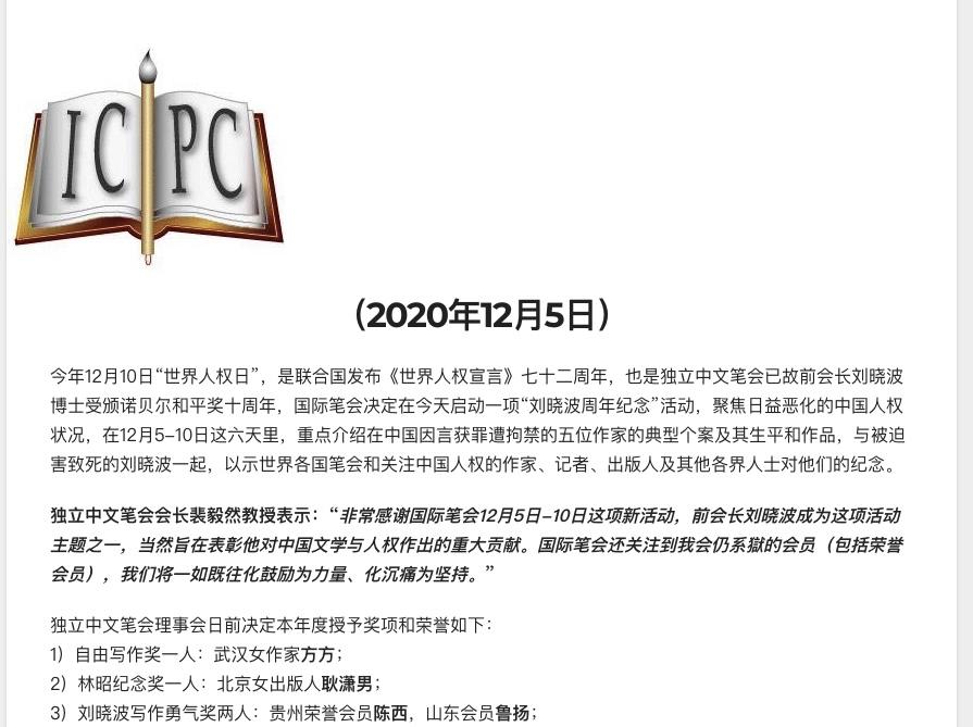 獨立中文筆會日前公佈2020年度重要獎項歸屬,北京出版人耿瀟男獲「林昭紀念獎」,獨立中文筆會會長裴毅然表示耿瀟男為公義發聲的精神契合該獎定位。 (獨立中文筆會官網)