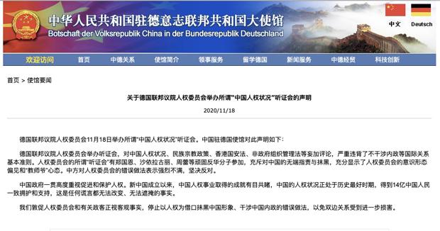 中國駐德國大使館就德國聯邦議會人權委員會關於「中國人權狀況」聽證會發出強硬聲明,稱德國人權委員會「干預中國內政」,還指控幾名聽證人士是「頑固的反華分子」。(中國駐德國大使館官網截圖)