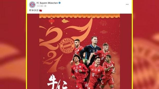 德甲球会拜仁慕尼黑错用旗帜向大陆球迷拜年