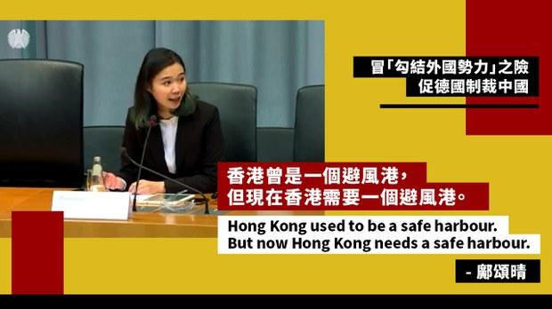 鄺頌晴德國冒「勾結外國勢力」之險促制裁中國 籲為港人提供避風港