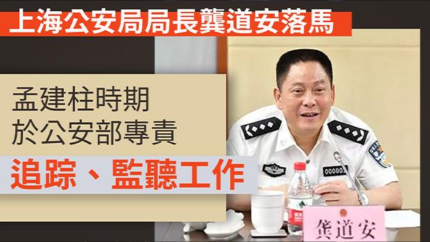 中共權鬥政法系統成重災區 上海公安局局長龔道安下馬