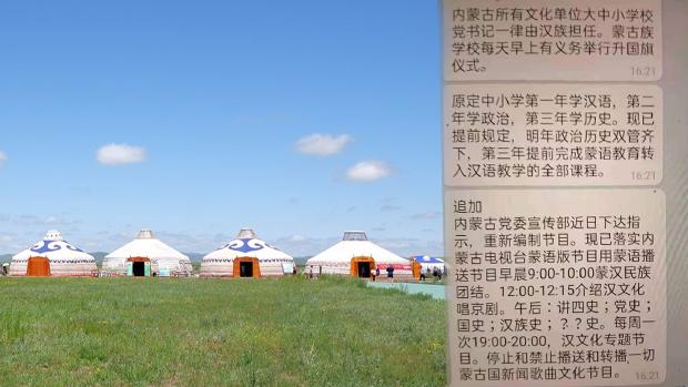 内蒙民族学校名存实亡 小学三年级起全汉语教学