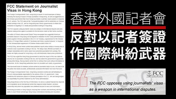 香港外國記者會發聲明:反對以記者簽證作國際糾紛武器