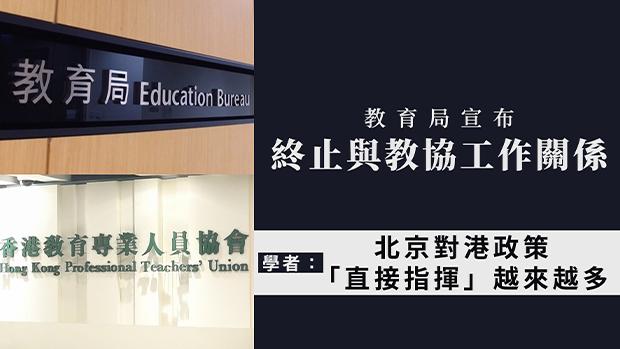 北京清算香港专业团体 教育、传媒组织成打压对象