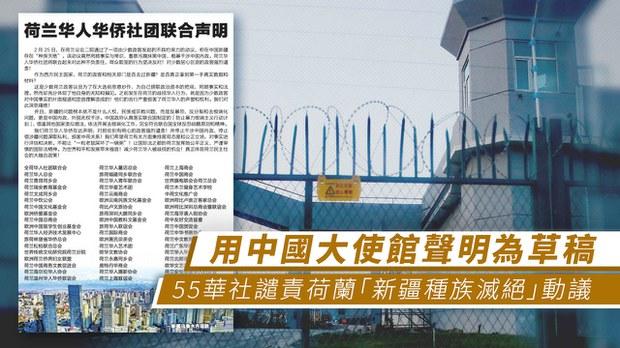 荷兰55家华社疑受中国操纵 登报谴责荷兰国会「新疆种族灭绝」动议