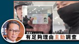hk-complaint.jpg