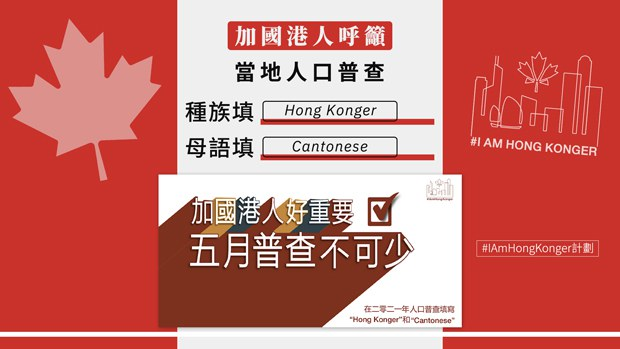 加國港人呼籲推動身份認同 人口普查填「Hong Konger」