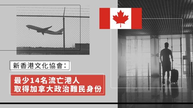 半年近50香港「手足」加國尋求庇護 14人已成功獲批