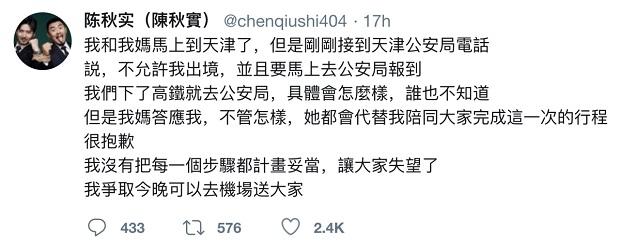 陈秋实在推特公告被限制出境。(陈秋实推特截图)
