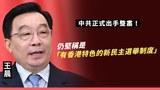 北京重手整顿香港选举制度,赶绝民主派。