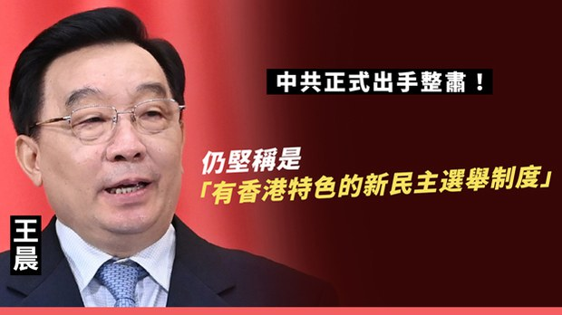 【中共两会】北京整顿香港选举制 民主派恐永不能占议席一半
