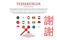 土耳其疑受中方压力     删推特青天白日旗