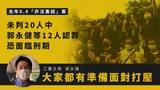 去年6.4「非法集结」案,12名被告周五(23日)再于区院提讯。