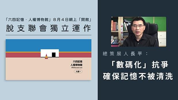 【64博物館】憂國安法下清洗史實改網上「開館」 策展人長平:「數碼化」續抗爭