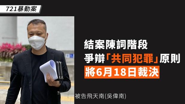 【721暴動案】辯方稱被告搭車受阻罵人 不屬「共同犯罪」 案件將6月18日裁決