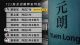 法官叶佐文形容被告是丧失理智无差别袭击。