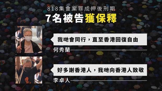 【818集會案】李柱銘、黎智英等非法集會罪成 本月16日判刑