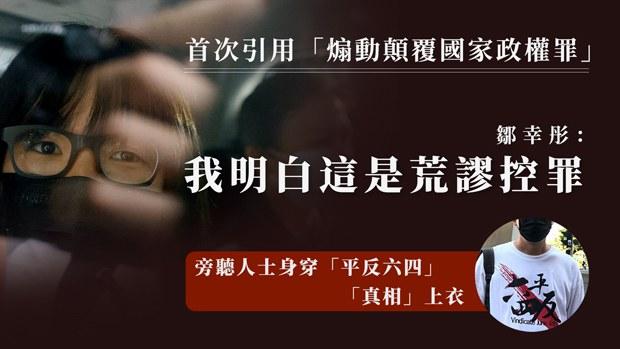 【煽颠国家】支联会案港府首次引用 邹幸彤:我明白这是荒谬控罪