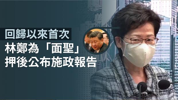 林鄭押後施政報告 與習近平南下深圳撞期