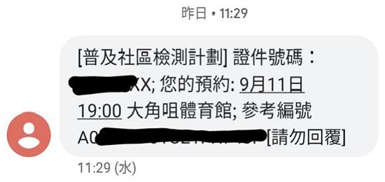 周庭在臉書公開她收到確認參加全民檢測的手機短訊。(周庭臉書圖片)