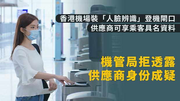 【獨家】新增「人臉辨識」登機閘口 機管局修條款:乘客資料可送第三方供應商