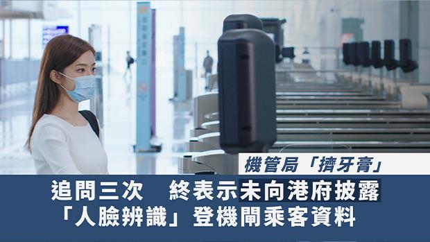 【人臉辨識】機管局「擠牙膏」公開登機閘供應商為「日本電氣」 至今拒透露造價