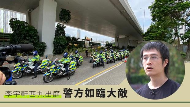 【十二港人案】李宇轩首度出庭 警方如临大敌