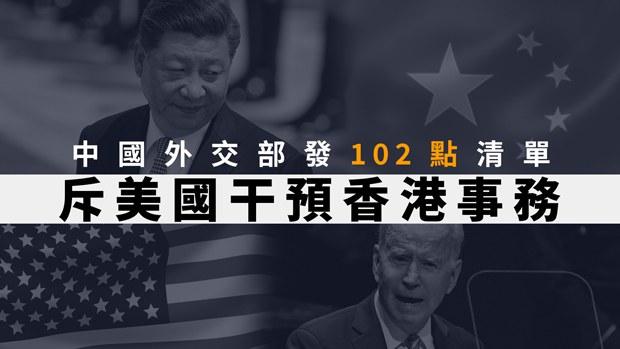 【中美關係】秦剛:「中美關係再也回不去」 外交部發布「美國干預香港事務清單」