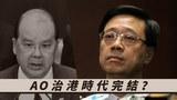 锺剑华认为,林郑月娥破例起用武官,不起用亲信是创先例,显示文官主导政府的局面将会改变。