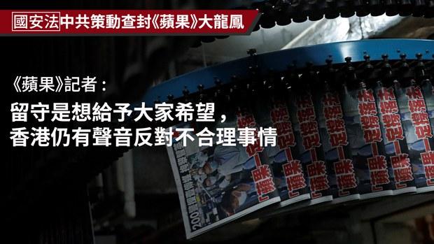 【国安法】中共策动查封《苹果》大龙凤 党媒高官统一口径制造舆论