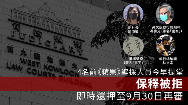【狙击苹果】4名前编采人员涉违国安法案被拒保释 押至9月再讯
