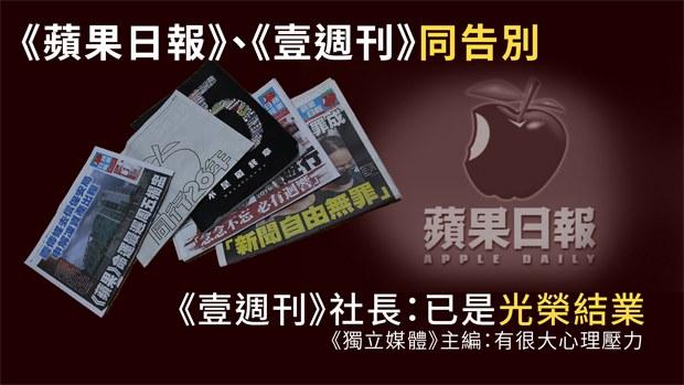 主笔李平被捕后「壹传媒」宣布终结 《壹》社长:是光荣结业 网媒忧空间再收窄
