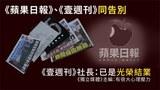 主筆李平被捕後「壹傳媒」宣布終結 《壹》社長:是光榮結業 網媒憂空間再收窄