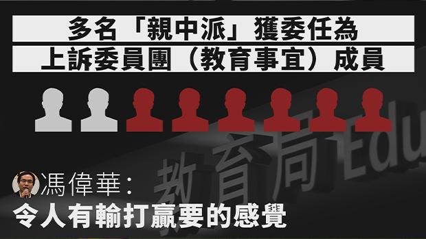 港教育局安插建制派入DQ上诉团 业界批公正成疑