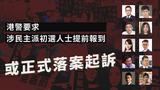 涉初選被捕人士周日(28日)報到。