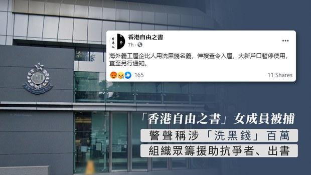 「香港自由之書」曾眾籌支援抗爭者 女成員被拘 警聲稱涉「洗黑錢」