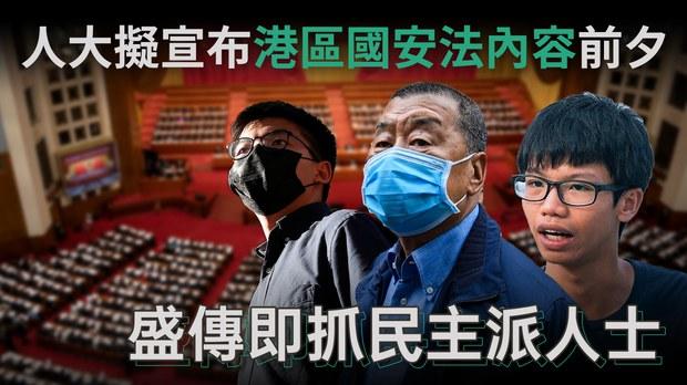 0629-HK-Arrest.jpg