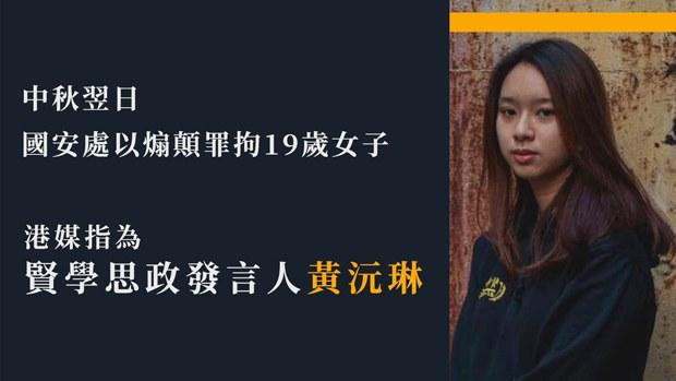 香港19岁女子黄沅琳 被控「串谋煽颠」国家政权