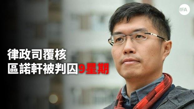 【大聲公襲警】律政司覆核 區諾軒被判囚9星期:「唔使灰心!」