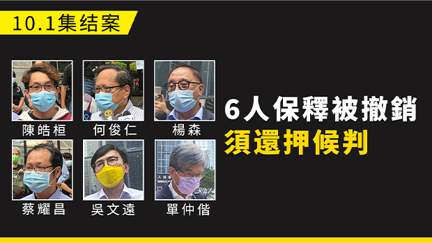 【10.1集结案】何俊仁等六人撤销保释 须还押候判