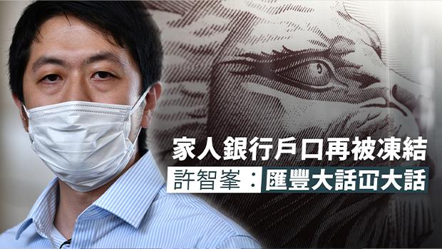 傳港警再向銀行要求凍結許智峯戶口 分析指事件衝擊香港國際金融地位