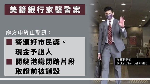 美籍银行家疑「救手足」被控袭警 关键录影带被毁 证人获警现金奖